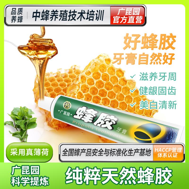 广昆园蜂胶牙膏抗菌敏感美白牙龈护理薄荷香型高纯度蜂胶天然薄荷