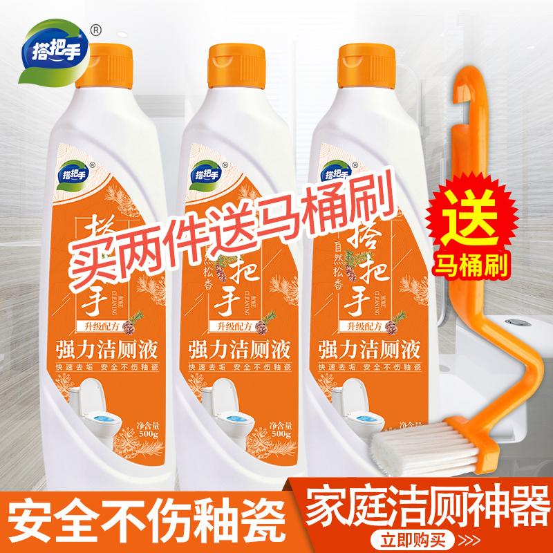 马桶洗厕所强力除垢去异味洁厕液