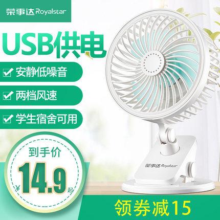 荣事达USB小风扇迷你学生宿舍床上充电静音电风扇便携式台式夹扇