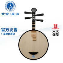 Beijing Xinghai yueqin Musical instrument hardwood beginner practice playing black auspicious headdress yueqin 8211R