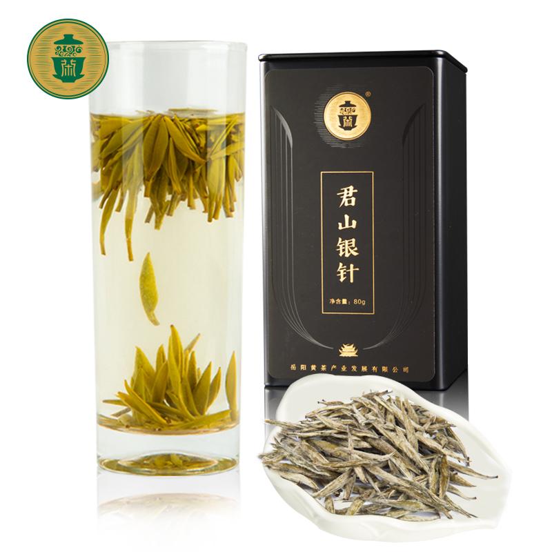 君山银针 2020明前新茶黄茶特级黄