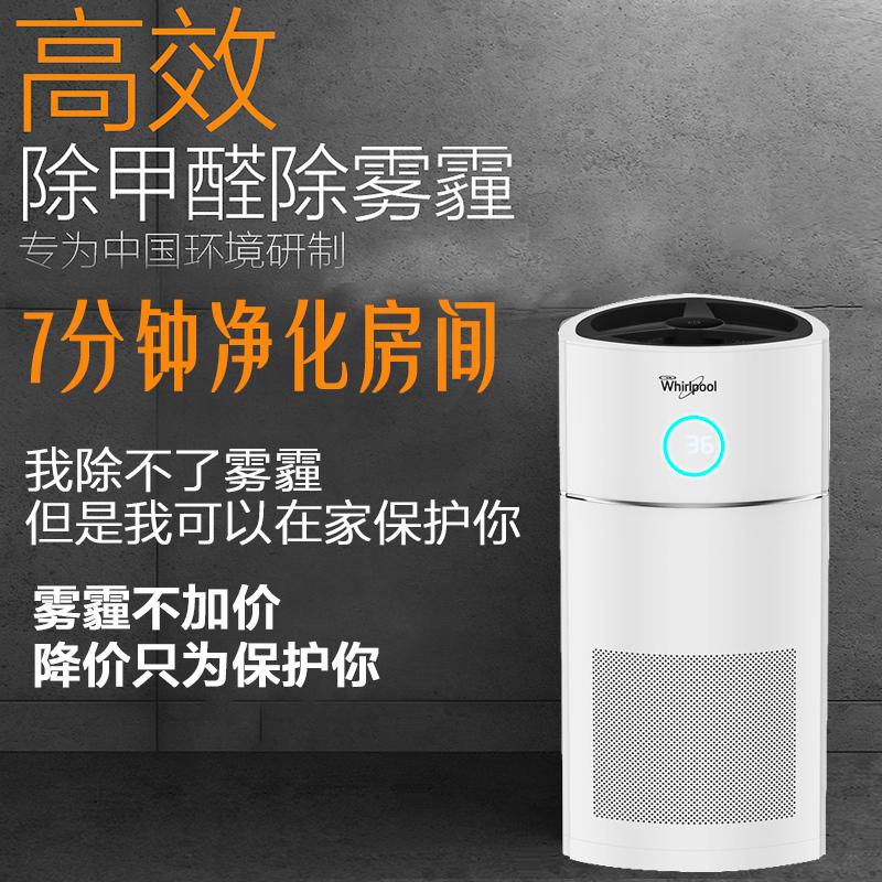 [惠而浦正品商店空气净化,氧吧]Whirlpool/惠而浦WA-38月销量0件仅售1599元