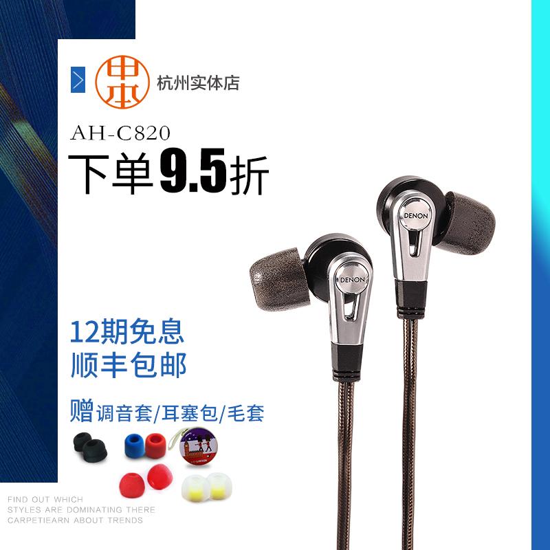 甲本 Denon/天龙AH-C820双动圈耳机立体声发烧HIFI入耳式耳机顺丰