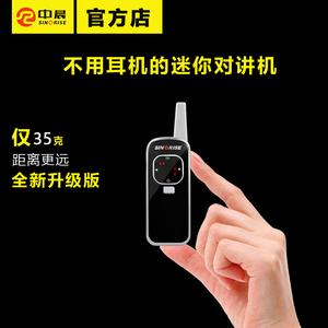 中晨迷你对讲机 轻薄便携酒店发廊KTV餐厅小型无线手持对讲器