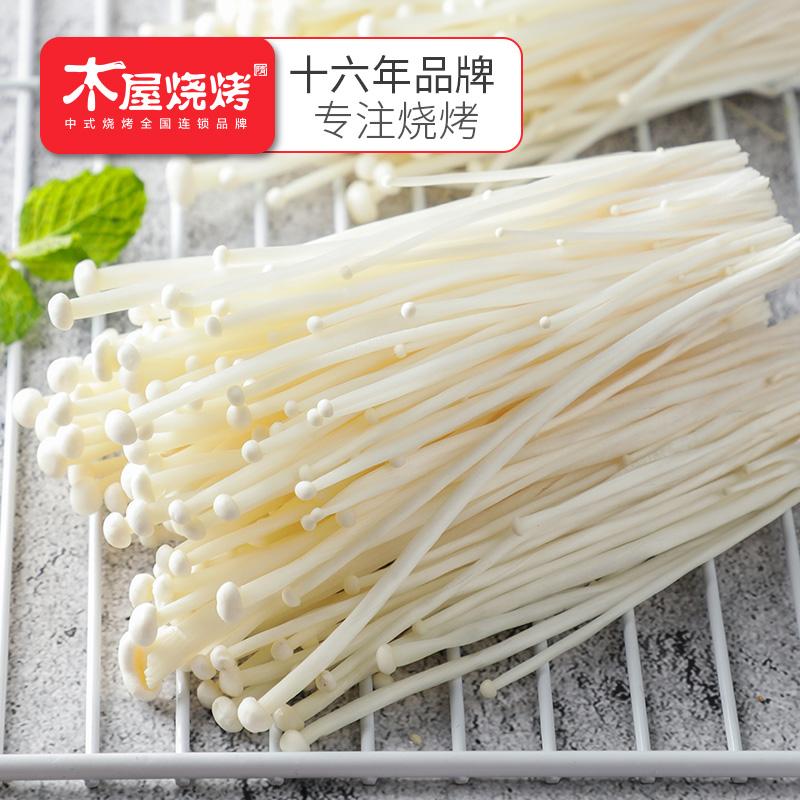 木屋烧烤半成品食材新鲜金针菇250g配蒜蓉