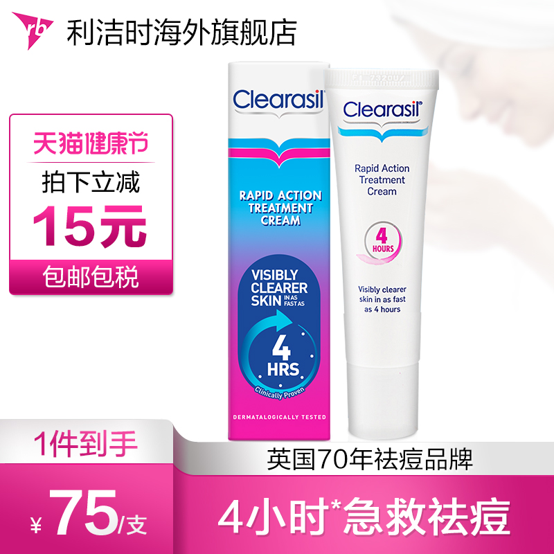 英国品牌 Clearasil 高效舒缓祛痘印膏 25ml新低