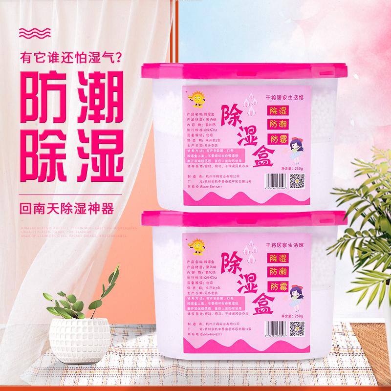 干将家用宿舍室内房间衣服衣橱柜防潮防霉吸湿袋干燥剂除湿6盒装