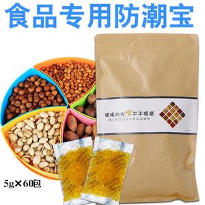 干将保健品食品专用防潮宝5克*60包硅胶变色干燥剂除湿剂除湿盒