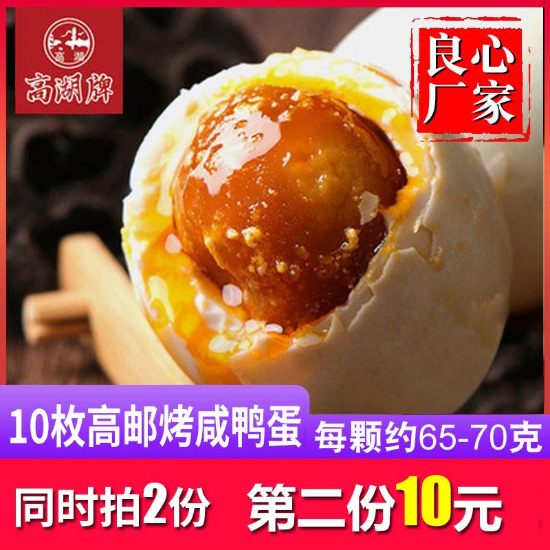 扬州高邮特产正宗红流油即食熟盐咸鸭蛋黄非烤海鸭蛋10枚约65-70g