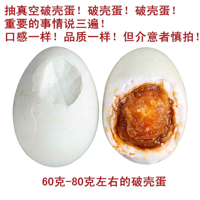 【高邮特产】流油红心破壳咸鸭蛋20个原价21.6元    18.6
