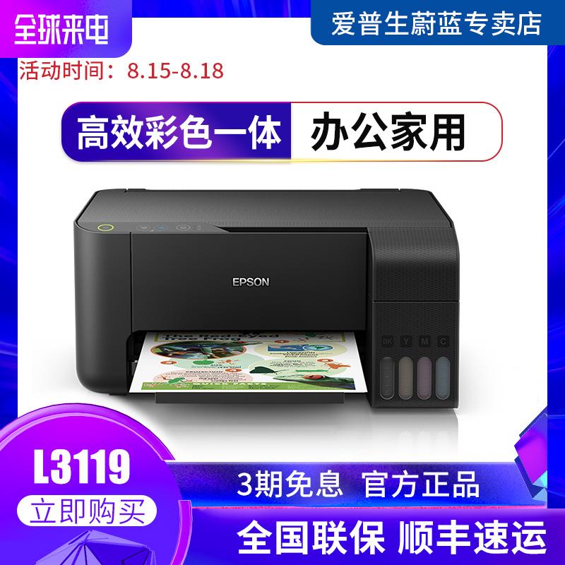 爱普生L3118 L3119喷墨办公家用打印机多功能墨仓式连供彩色照片图片作业打印L380打印复印扫描一体机L383