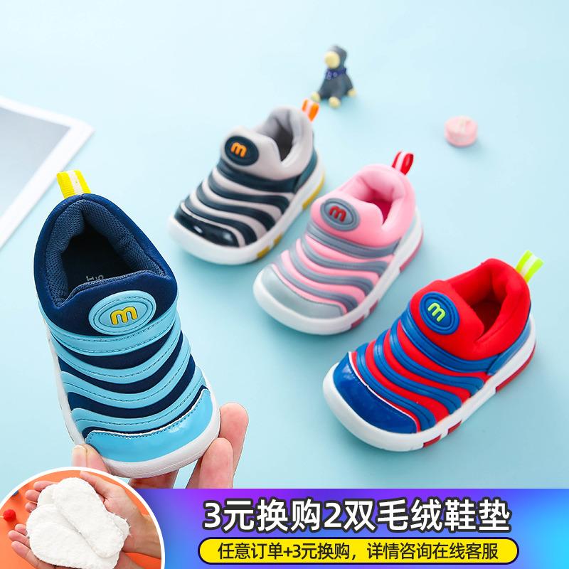 毛毛虫1-3岁2男童秋季学步童鞋