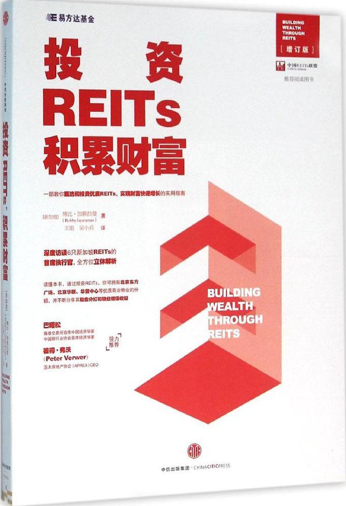 投资REITs,积累财富(增订版) 畅销书籍 股票期货 正版投资REITs,积累财富(中国REITs联盟推荐阅读图书)