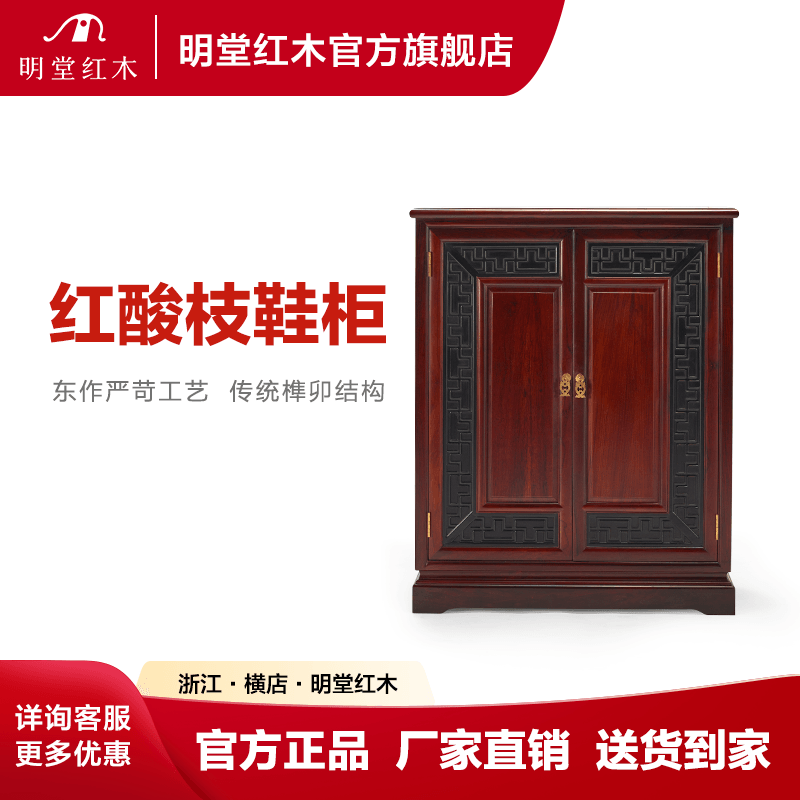Mingtang mahogany red sour branch shoe cabinet classic storage cabinet new Chinese antique porch cabinet Barry sandalwood shoe cabinet
