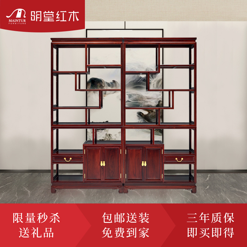 Ming Tang mahogany and red sour branch antique rack