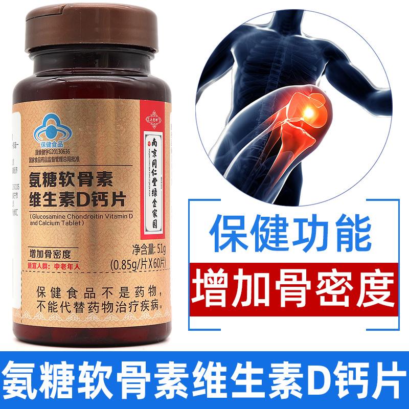 南京同仁堂生物科学技術アンモニアコンドロイチンとカルシウムの関節を加えてカルシウムを補います。