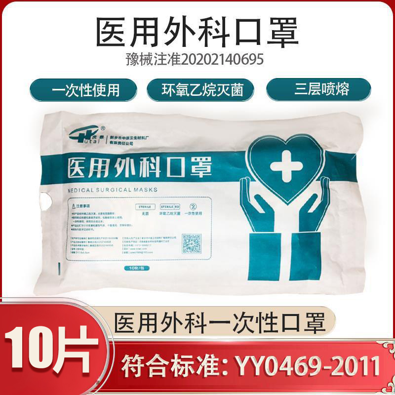 Hutai disposable medical surgical mask 50 doctors special medical care protective medical nose JK