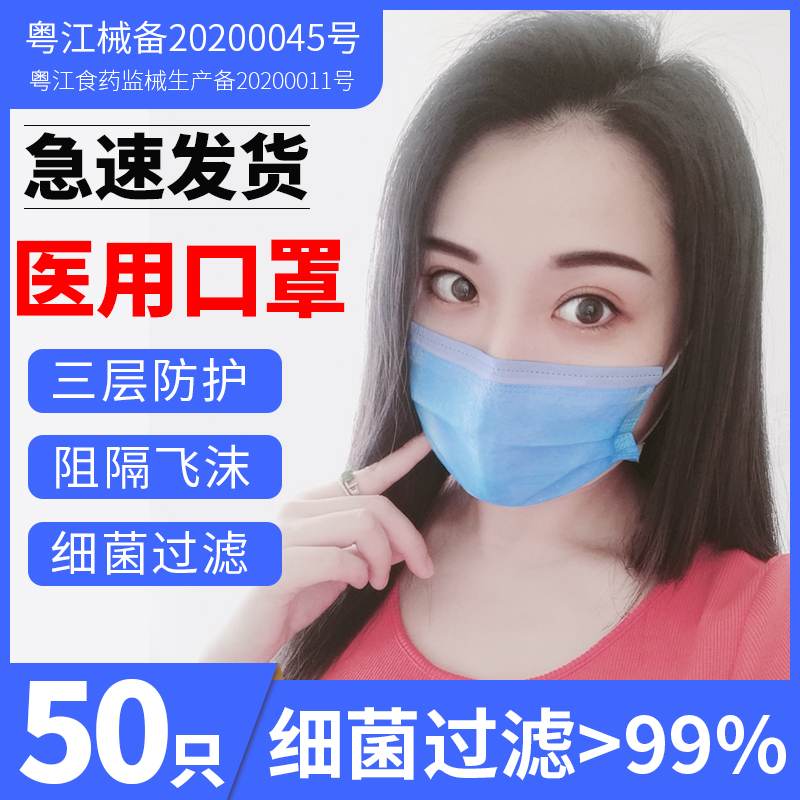 50 disposable medical masks, three-layer medical care thickened air permeability, anti bacteria and anti droplet student masks in stock
