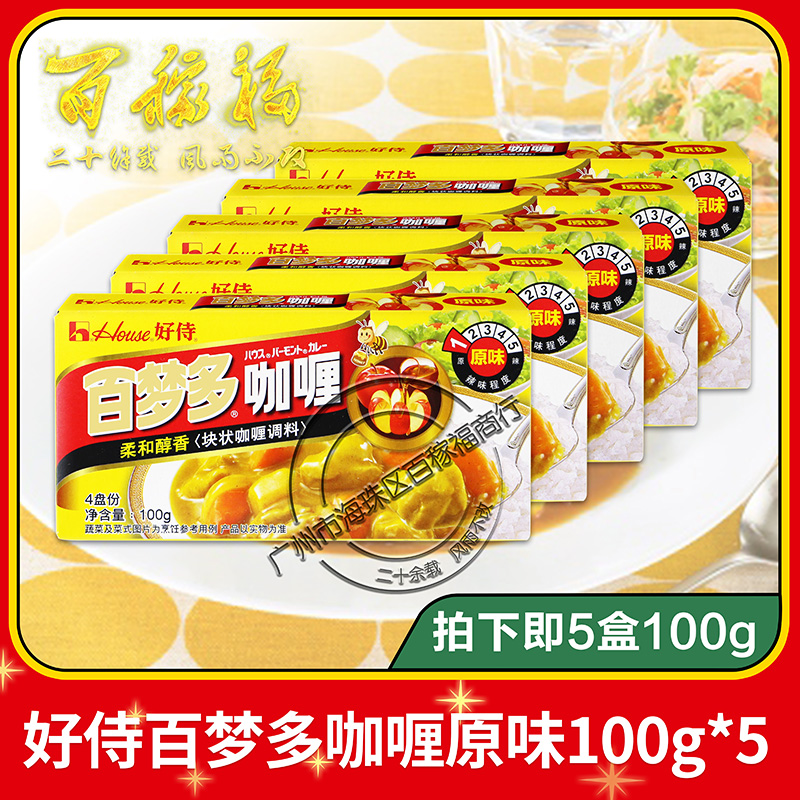 Haoshi baimengduo original curry 100g * 5 boxes of Japanese instant curry block gari sauce