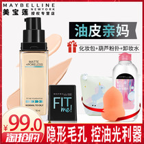 Maybelline Fit Me Foundation Liquid Concealer Lotion Moisturizing durable oil control nude makeup Matte Light official flagship store
