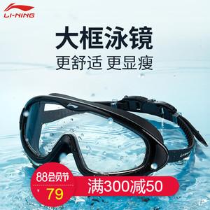 领3元券购买李宁高清防水防雾专业游泳大框泳镜