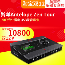 Antelope Antelope Zen Tour 2017 professional Lightning USB Studio sound card modeling sound card mixing