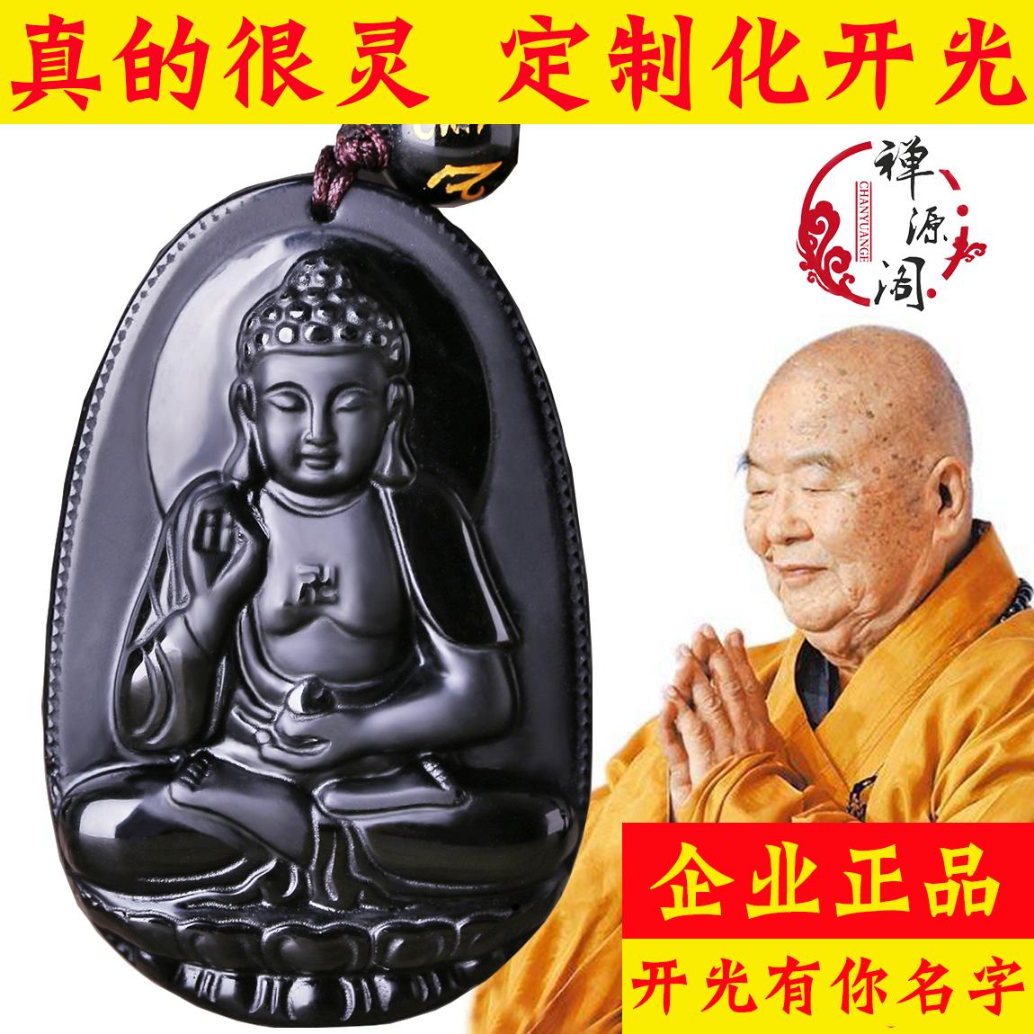 Амитабха . открытие обсидиан двенадцать символов китайского зодиака на талию будда подвески петухи неподвижный следующий король вайрочана женщина мужчина