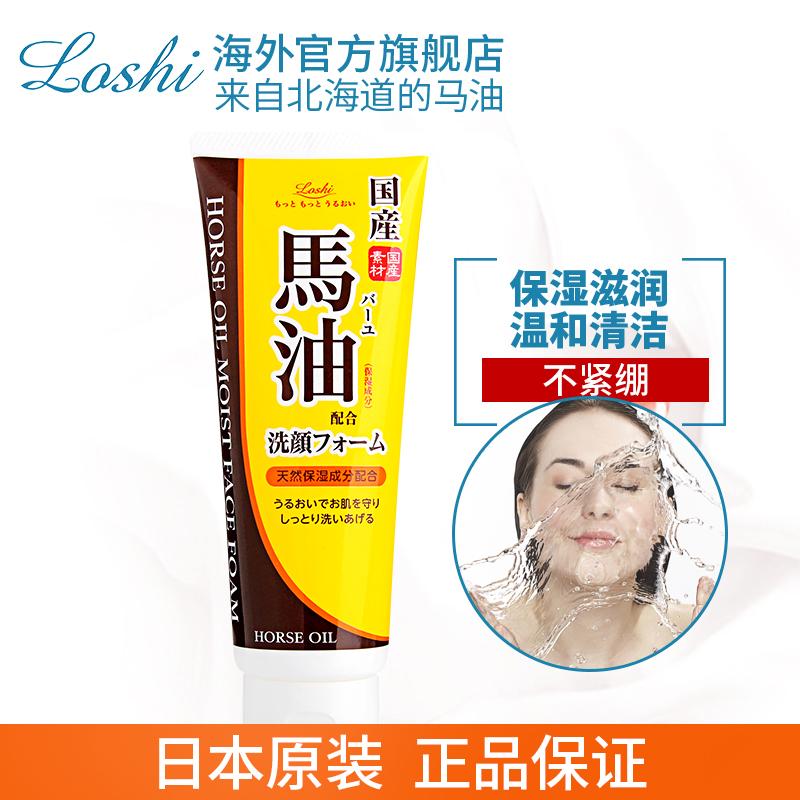 日本Loshi马油洗面奶女男士补水保湿温和泡沫深层清洁控油洁面乳