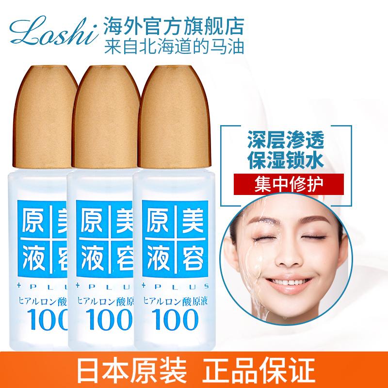 日本美容原液玻尿酸透明质酸面部精华液10ml*3瓶保湿补水修护紧致