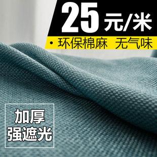 加厚全遮光纯色棉麻窗帘布料简约现代亚麻客厅卧室定制成品窗帘图片