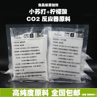 水草CO2diy二氧化碳发生器原料反应剂食用柠檬酸小苏打包邮