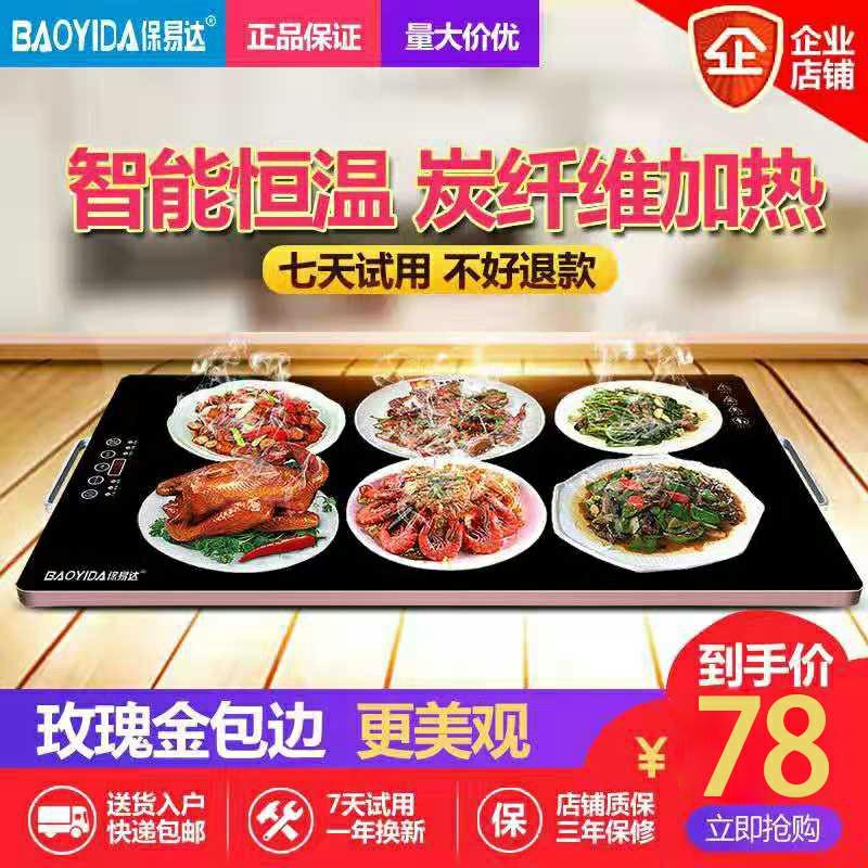 保易达家用热菜板加热板饭菜保温板暖菜板智能恒温加热器菜保温板
