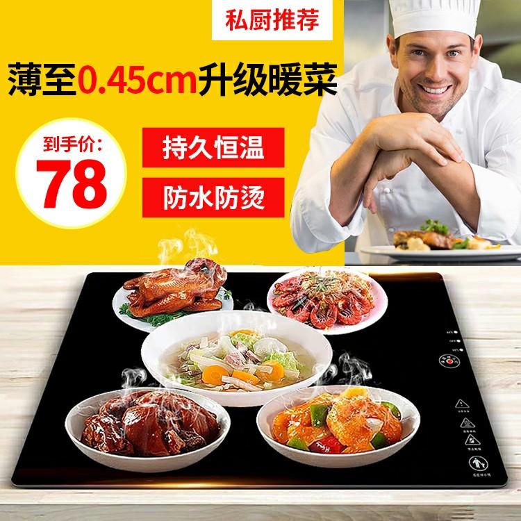 保易达饭菜保温板家用方形暖菜板加热保温器热菜板恒温暖菜宝/垫