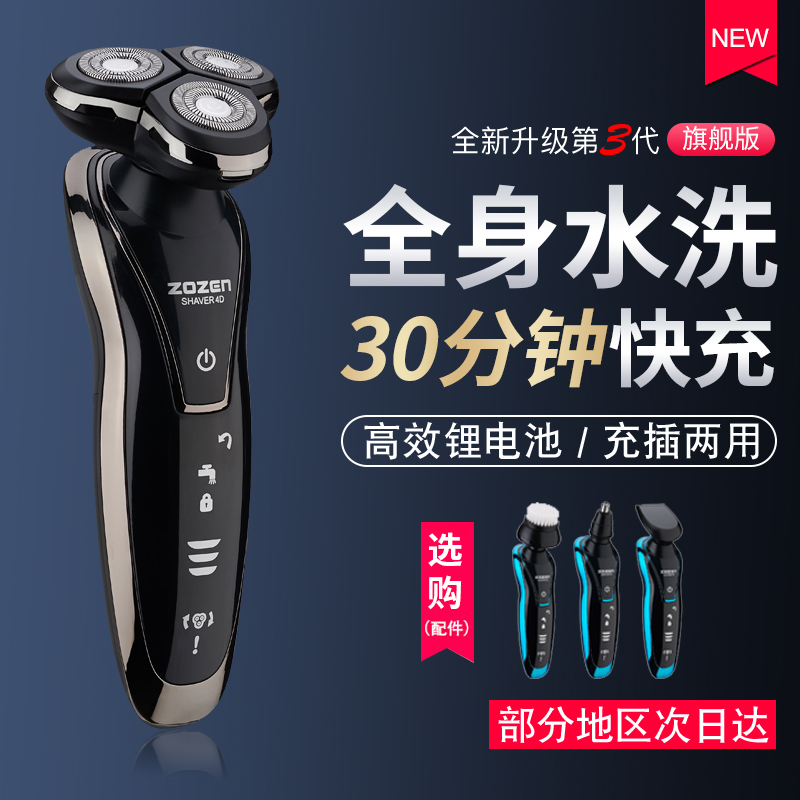 4D电动剃须刀USB充电式刮胡刀男士全身水洗智能胡须刀正品胡子刀