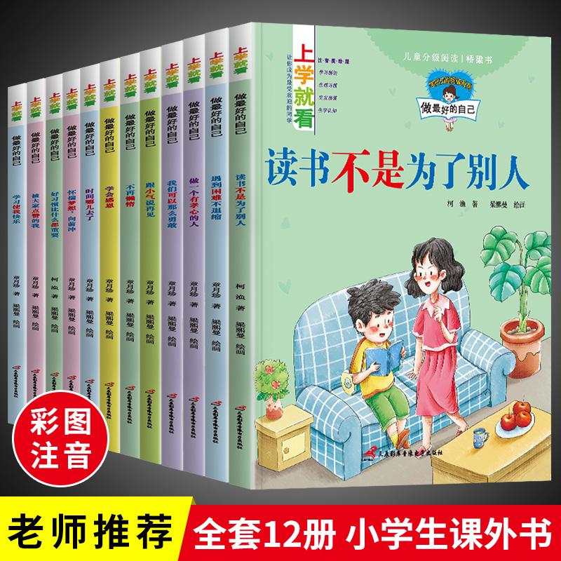 带拼音的儿童故事书哪个好