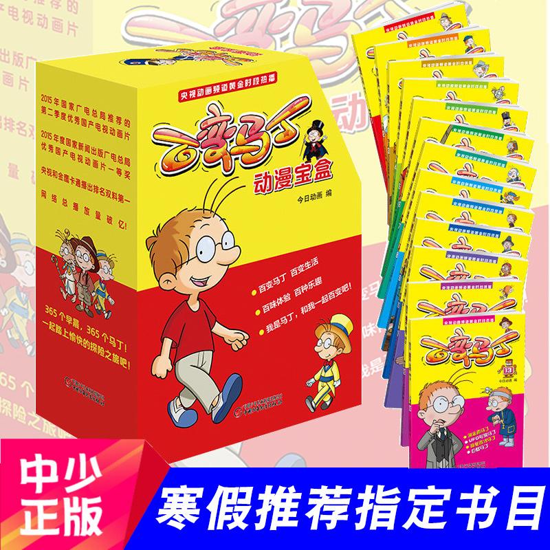 [童心童悦图书专营店绘本,图画书]百变马丁漫画书全集13册 漫画书 热月销量72件仅售79.8元