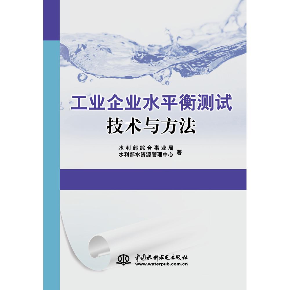 水工综合管理