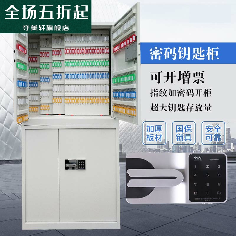 Шкафы для ключей Артикул 611058230075