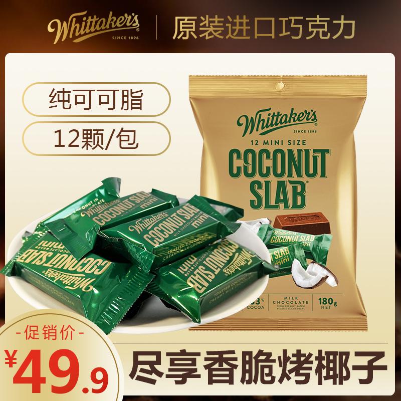 新西兰原装进口Whittaker's惠特克椰子牛奶巧克力分享袋装180g图片