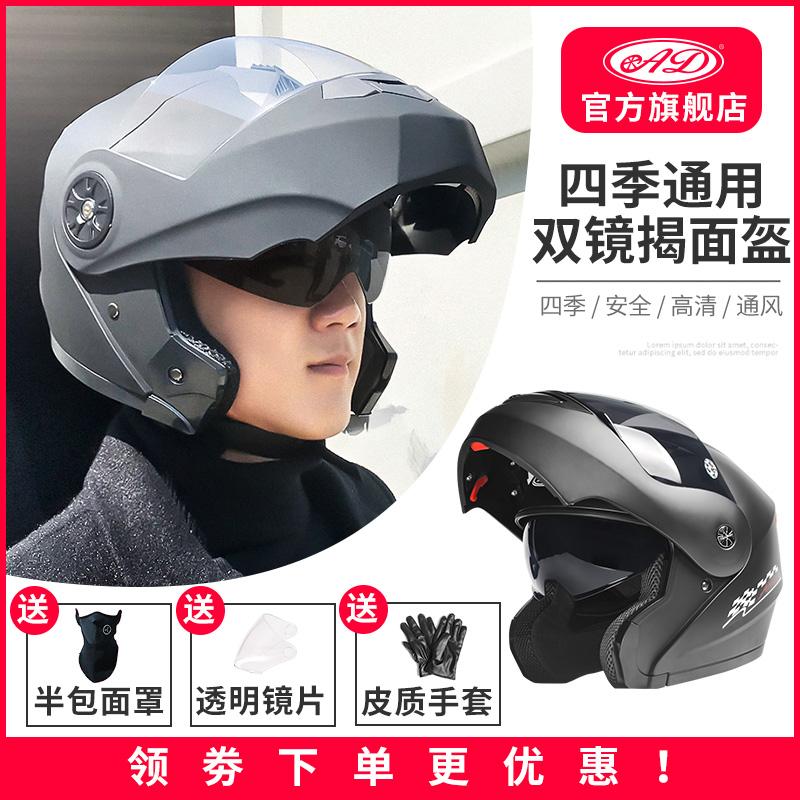 AD揭面盔电动电瓶摩托车头盔灰男女四季通用双镜全盔冬夏季安全帽