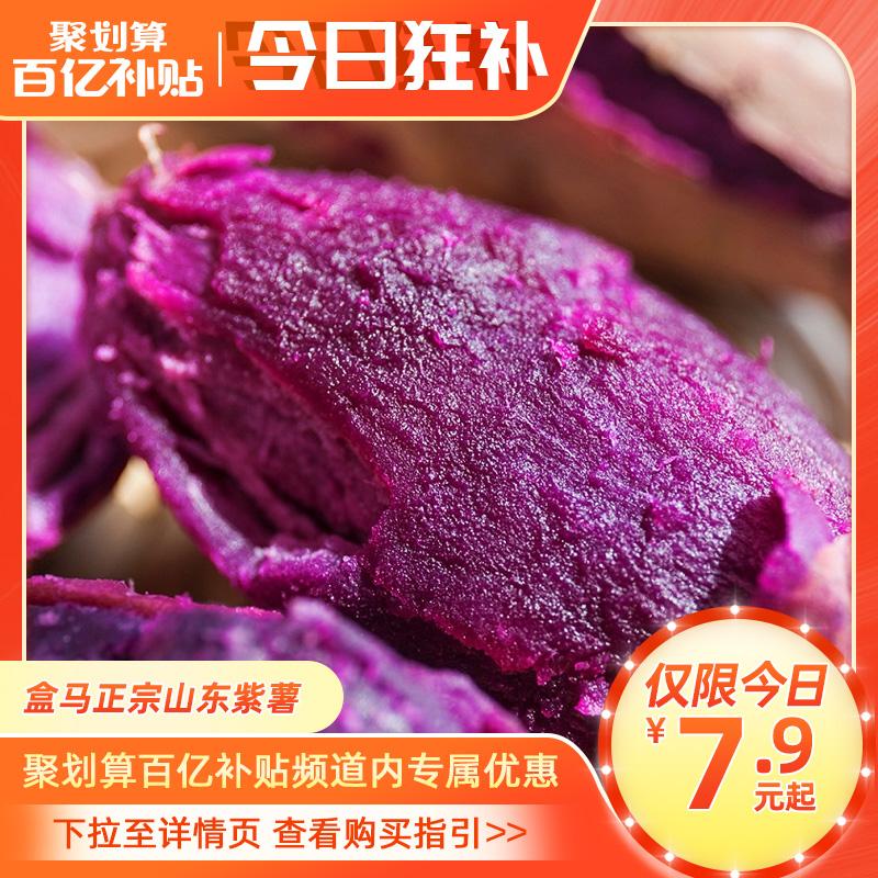 【北方新薯】盒马山东2斤起中果地瓜