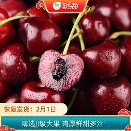 淘乡甜智利车厘子净重1.8斤2磅JJ大果净重进口樱桃当季新鲜水果图片