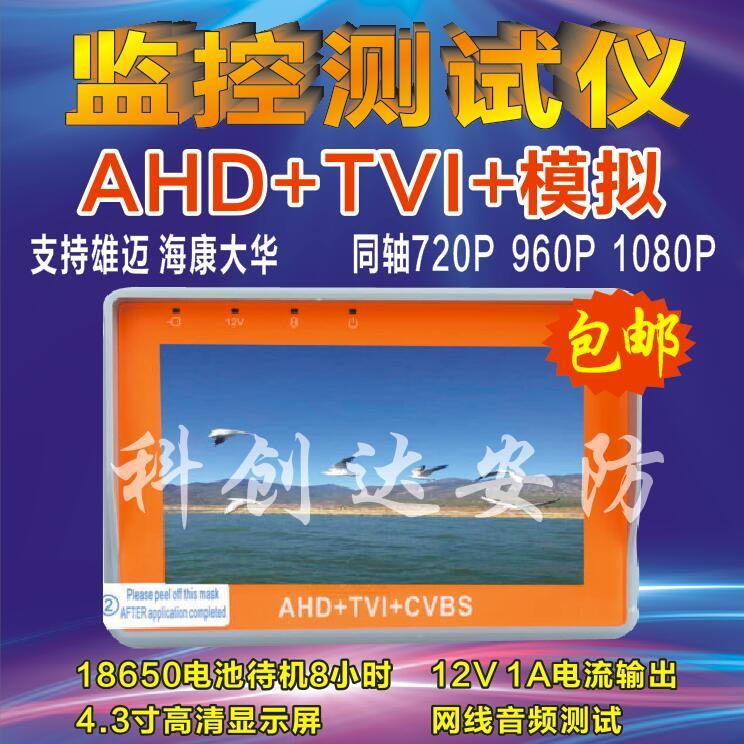 Тестовые видеомониторы Артикул 540138448305