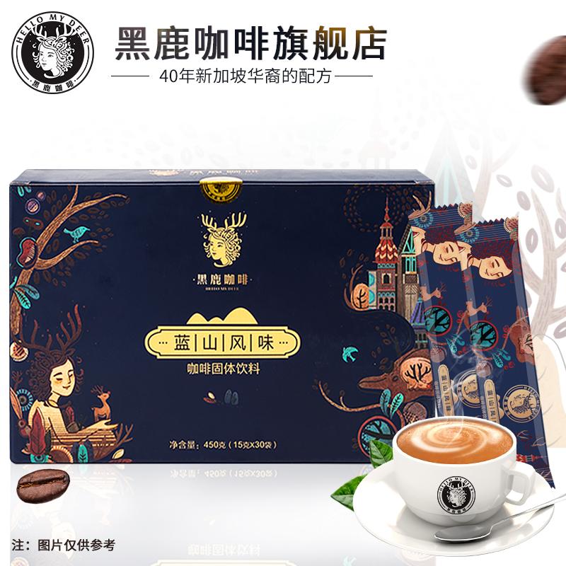 送杯勺 黑鹿咖啡 蓝山风味速溶咖啡三合一咖啡粉冰咖啡15g*30条装