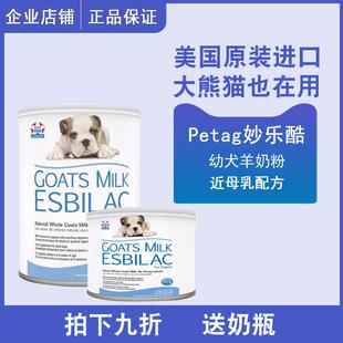 Petag倍乐酷 原装进口美国一号羊奶粉宠物狗狗泰迪离乳断奶成幼犬
