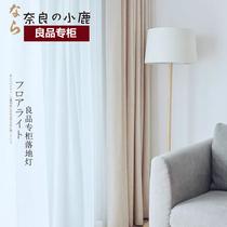 卧室客厅民宿设计师款好好住日式muji简约布面灯罩式实木落地灯