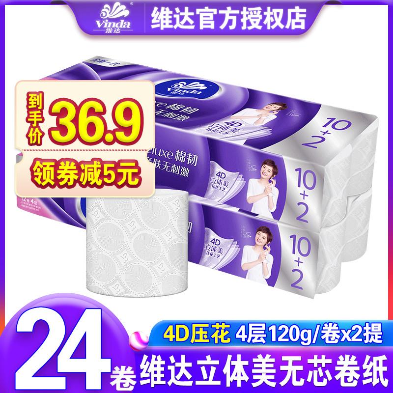 维达卷纸棉韧立体美无芯纸巾加厚4层24卷实惠装家用卫生纸厕所纸