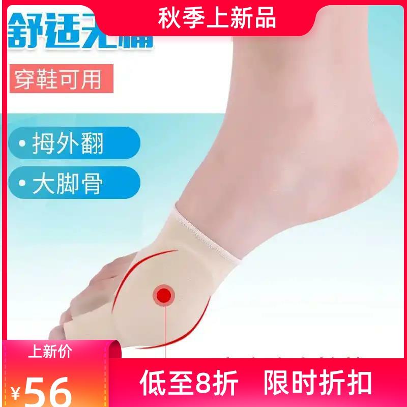 OTHERUPSET脚趾护理器【舒适透气超薄】大脚趾拇指带丰浩专营店