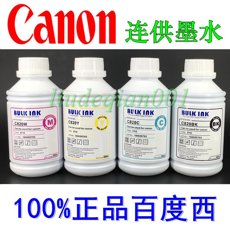 包邮正品BULK INK百度西C820适用佳能打印专用连供染料墨水500ml