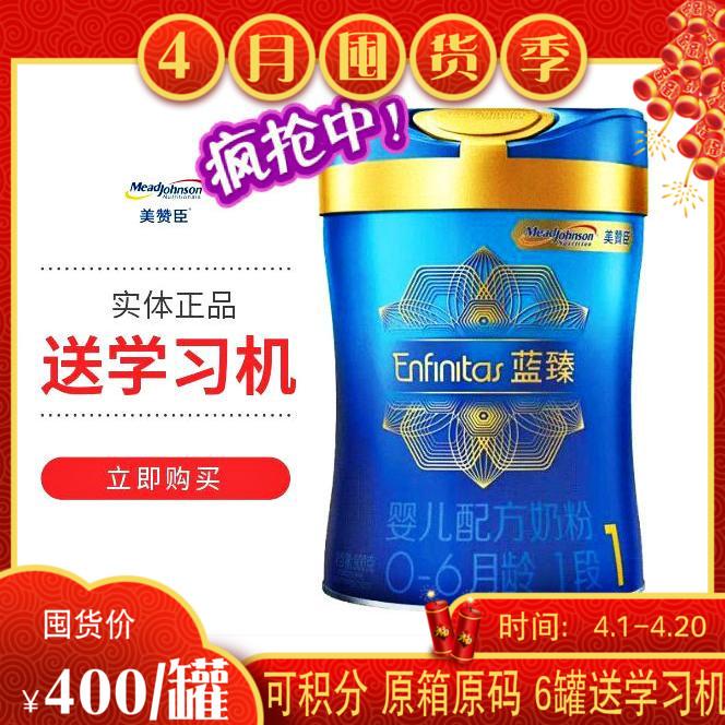 【18年11月】荷兰进口美赞臣蓝臻奶粉1段900g克新包装有积分正品